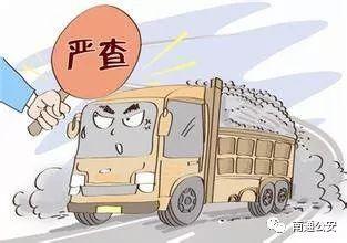 回应关注 | 渣土车,南通公安是这样管的