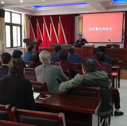 【微警事】分局竹行所召开社区警务网格化+会议