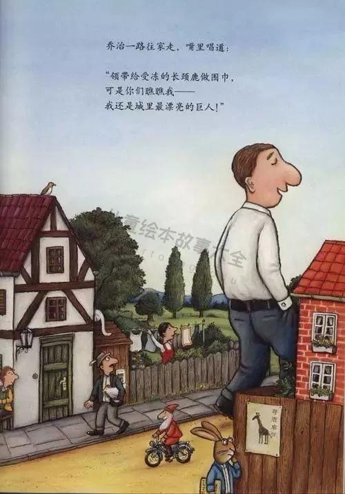 【爱育幼童 睡前故事】城里最美丽的巨人
