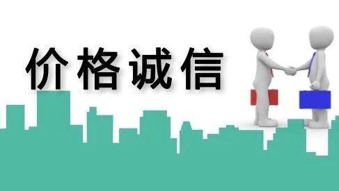 【威望公布】南通市物价局评比认定新一轮市级价钱诚信单元、价钱诚信地区(附名单)