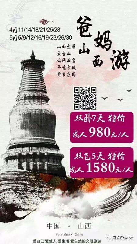 【万达旅游】灵彩随行,运由重生~五月旅游行程报价继续更新中!