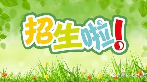 【第433期】学田幼儿园春季招生通告