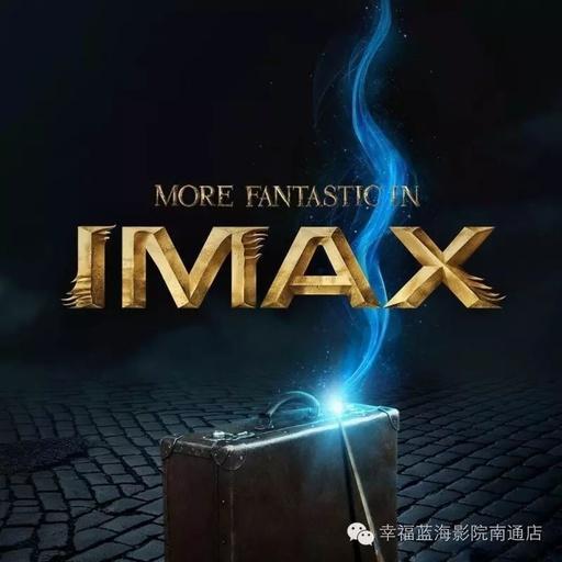 【蓝海影讯】7月25日,南通圆融IMAX店影讯