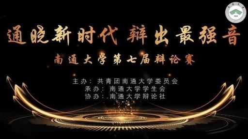 【校辩赛】南通大学第七届争辩赛初赛完满谢幕