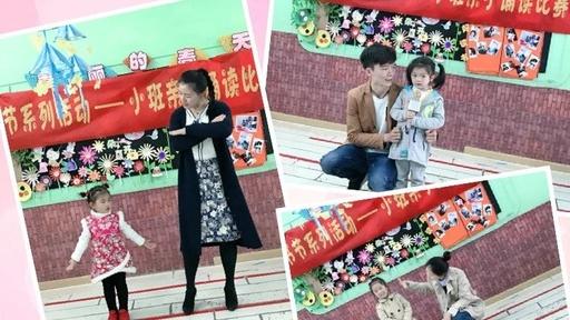 瑞丰幼儿园读书节系列活动——小班亲子朗诵比赛