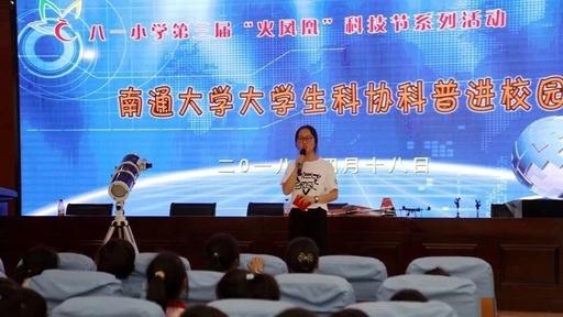 """八一小学第三届""""火凤凰""""科技节系列活动:科普进校园"""
