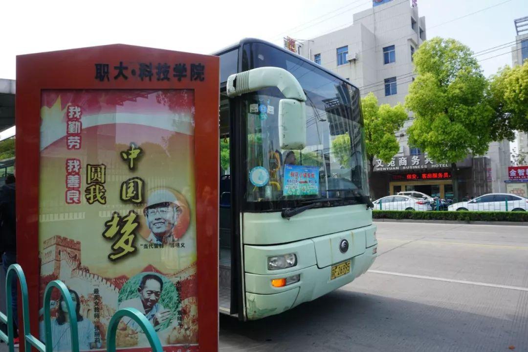 南通公交定制专线初次运营 53名搭客尝鲜