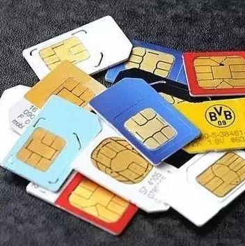 别了SIM卡!这种假造卡行将改动生存…南通网友:跟卡针说拜拜