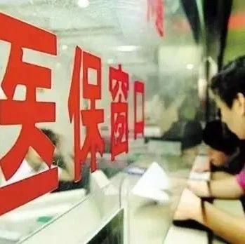 干系每个南通人江苏最新医改方案曝光!片面推行按病种付费南京已开端施行
