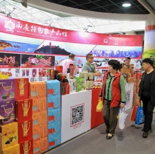 请侬品咂舌尖上的江海丨南通农产品展示展销暨农业项目推介会在沪举行
