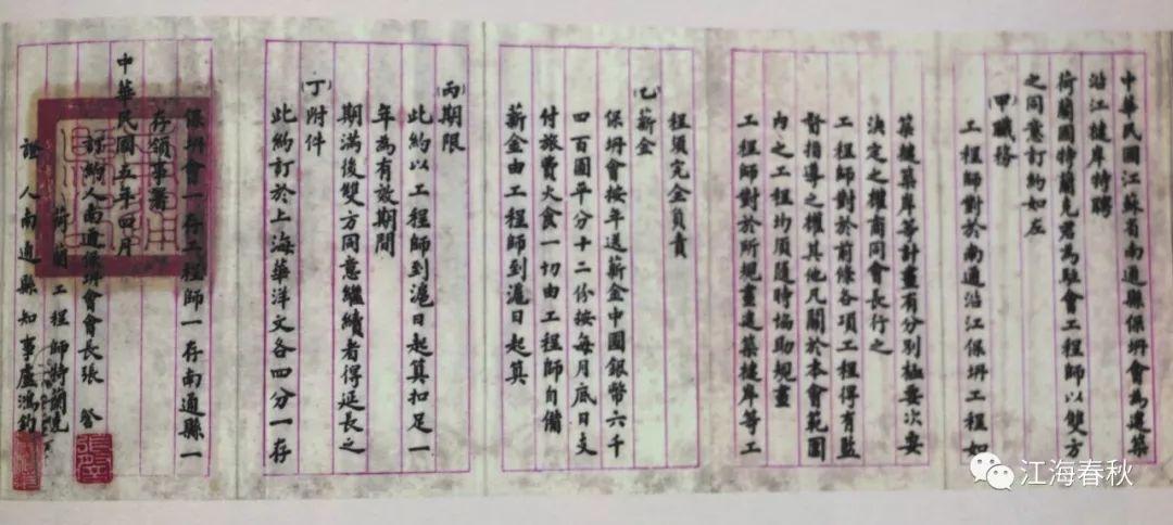 君于南通 誉永世兮——南通市港闸区档案馆收藏特来克史料连续百年情缘