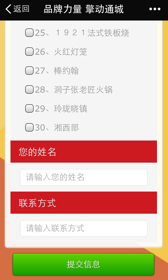 【万达·运动】南通万达广场意向入驻品牌大观察开端啦!投票就有好礼送!