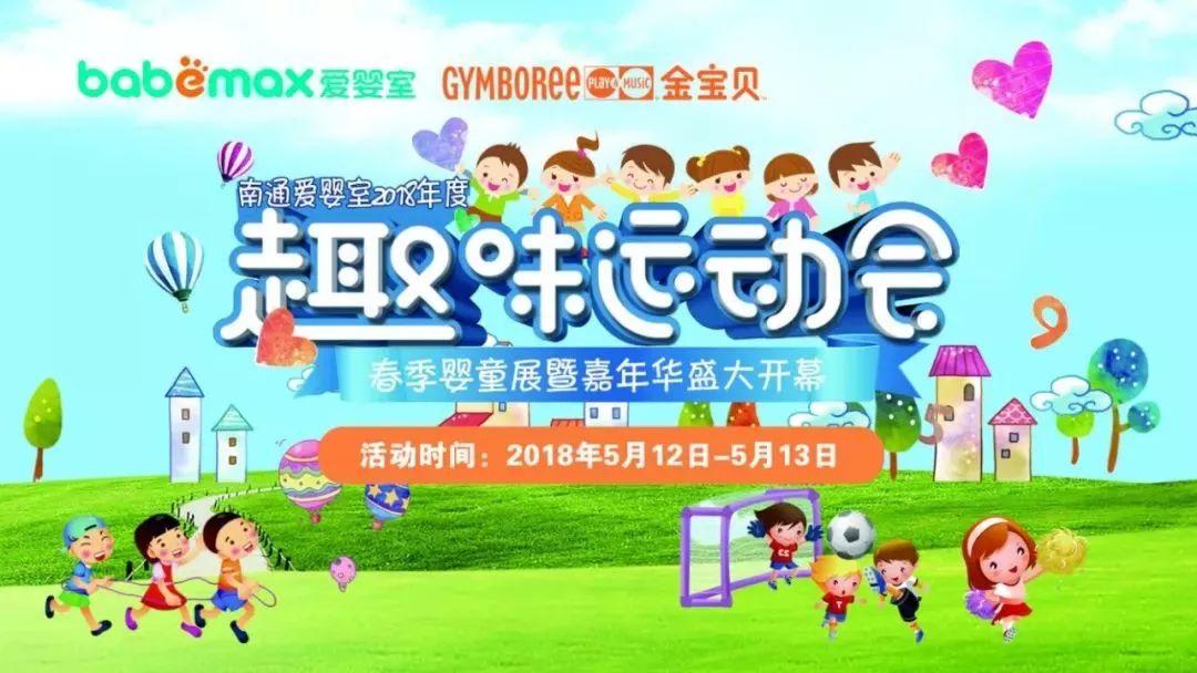 南通爱婴室婴童展览会暨嘉光阴顶峰钜惠仅剩1天!错当时悔!!